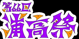第66回 浦高祭