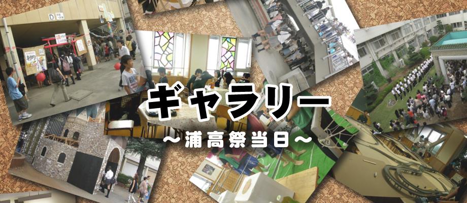 ギャラリー - 浦高祭当日