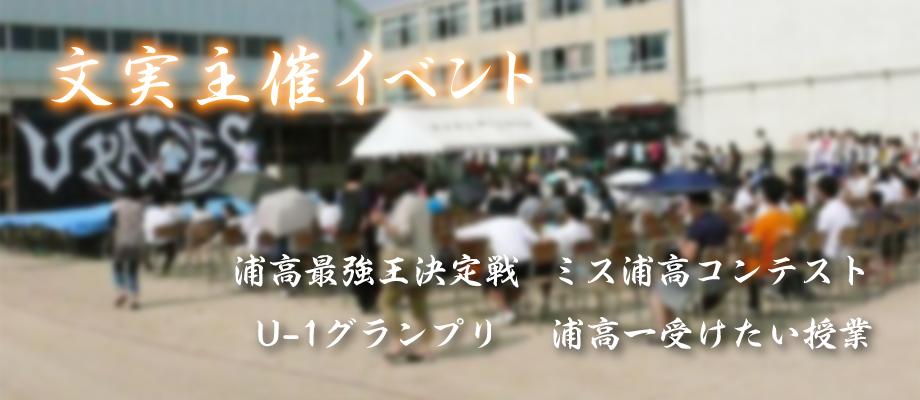 文実主催イベント