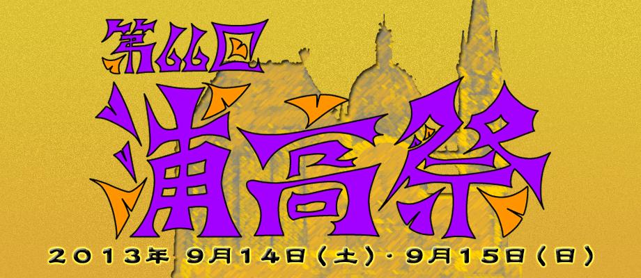 第66回浦高祭ロゴ