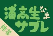 浦高生サブレ 抹茶