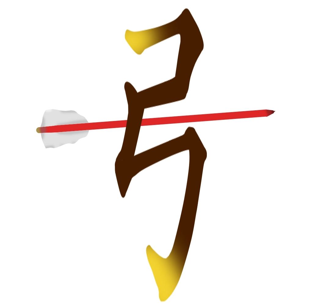 弓道体験会