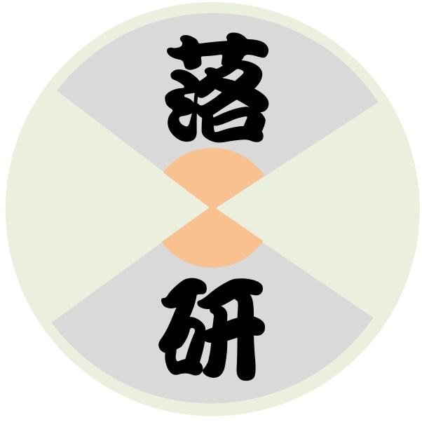落語研究部銀杏寄席