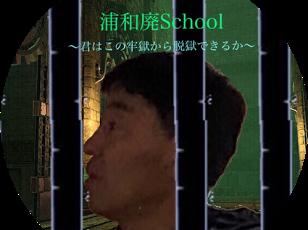 浦和廃 School