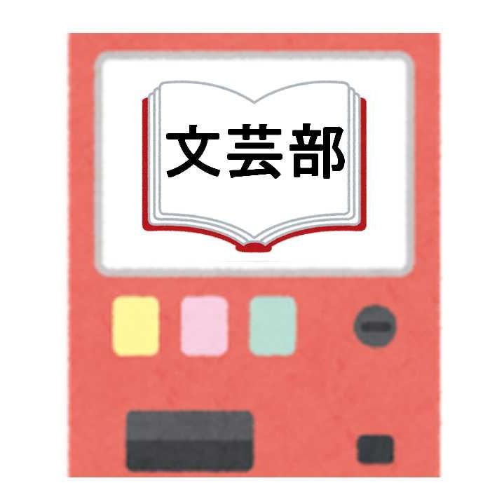 文芸自販機