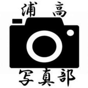 浦高フォトギャラリー