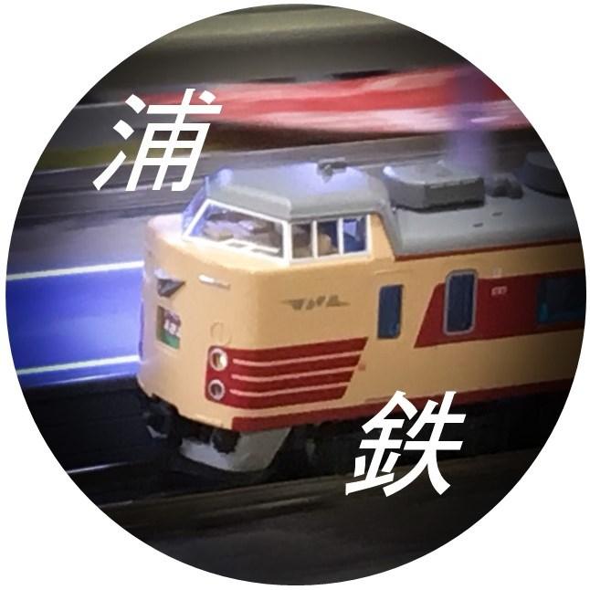 浦高鉄研博 2019